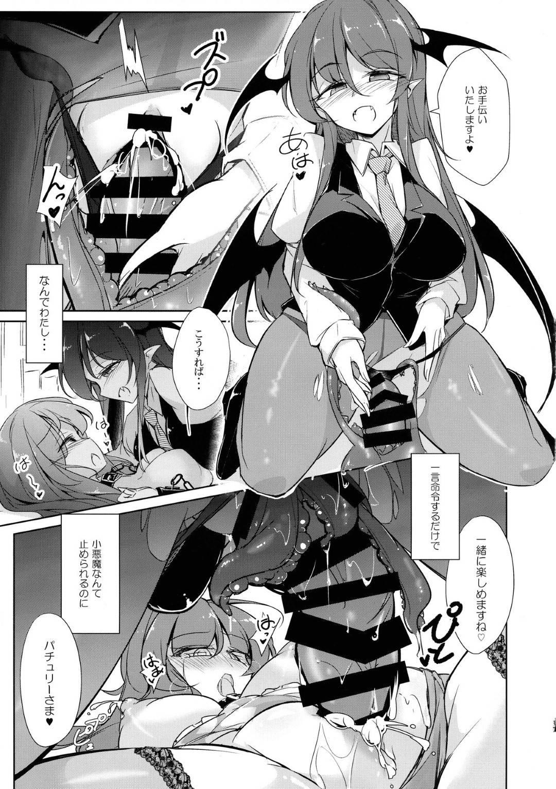 【エロ漫画】パチェリーを研究室に拘束した小悪魔。小悪魔はパチェリーを調教しようと身動きが取れない彼女に触手の化け物を放ち、陵辱させる!乳首やオマンコに触手は舐め回すように這って次第にパチェリーを母乳が吹くように肉体改造してしまう!快楽に溺れた彼女に小悪魔は触手チンポを挿入して種付けセックスするのだった。