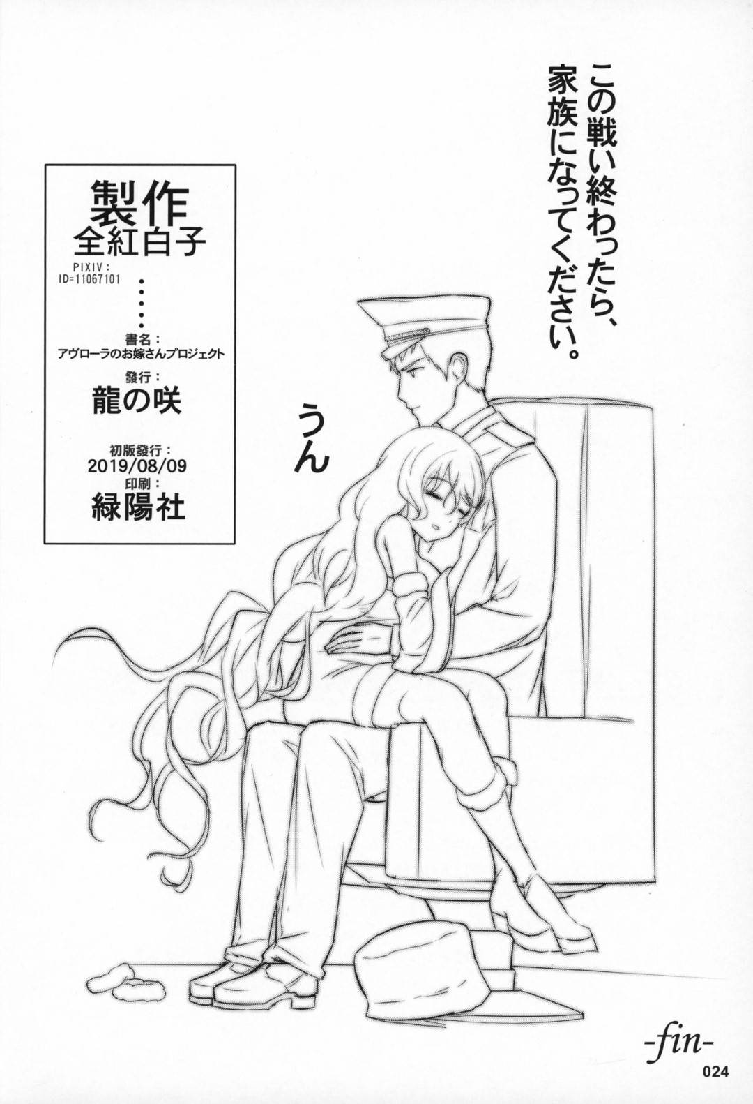 【エロ漫画】指揮官と結婚した美乳スレンダーなアヴローラ。お酒を飲んでいる内に酔ってエッチな雰囲気になってきた二人はソファやベッドの上でいちゃラブセックス!ディープキスや手マンですっかりびしょ濡れな彼女はパイズリやフェラでご奉仕し、正常位やバックで生挿入!