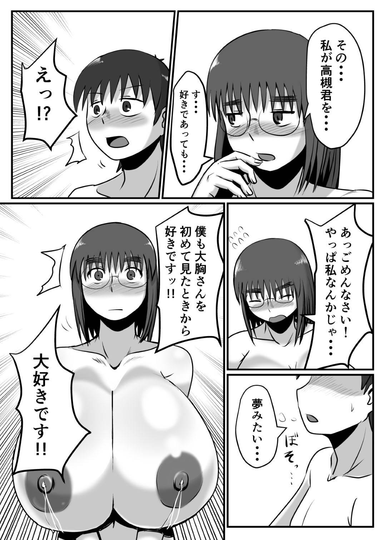 【エロ漫画】妊娠経験がないのに母乳が吹き出るという特殊な体質を持つ爆乳娘の射玖子。その事をコンプレックスに抱いていた彼女だったが、ある日、引っ越してきた隣人とひょんな事から搾乳プレイをすることに。彼に母乳の吹き出る乳首を舐め回されたり、吸われたりして感じまくる。そんな事をしているうちに勃起してしまった青年のチンポをパイズリして本番セックスへと発展。