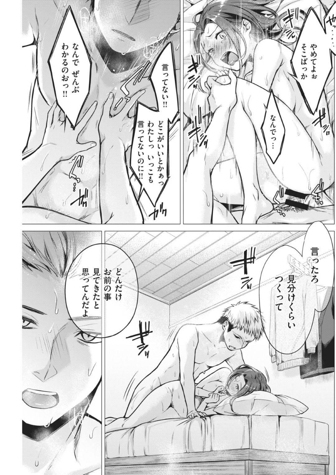 【エロ漫画】男の家で酔った勢いでお泊りしたクールJD。一晩過ごしたのに襲ってこなかった事に不満げだった彼女だが、そんな様子を彼に見抜かれてしまい、朝から彼を誘惑してセックスする展開に。