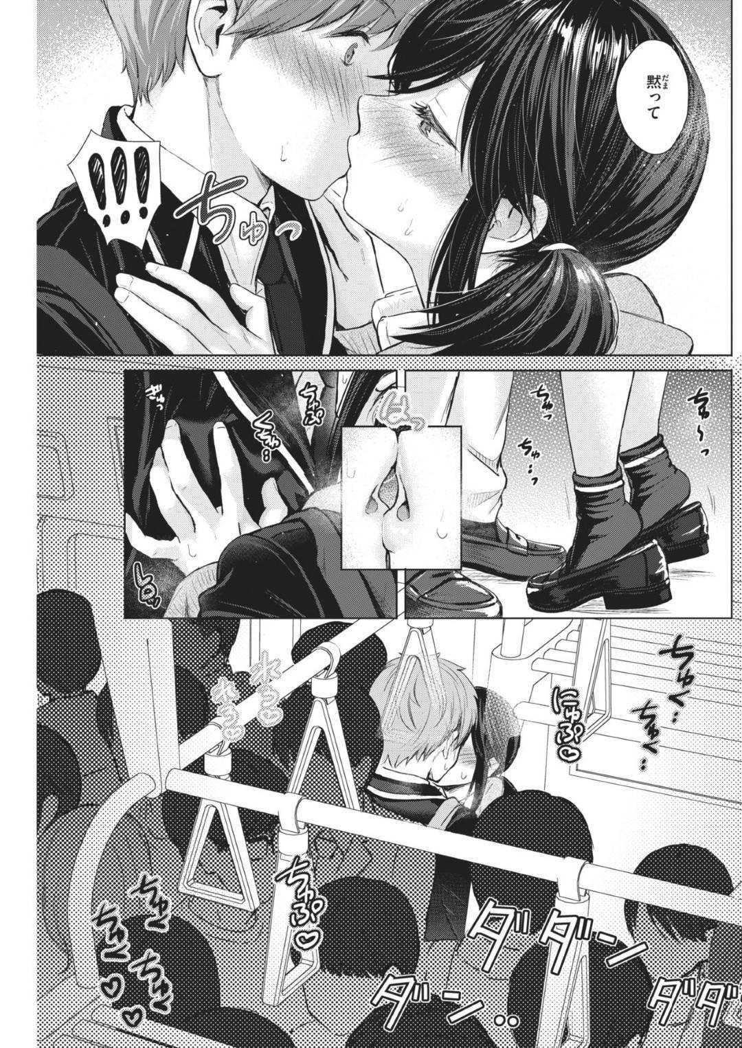 【エロ漫画】痴漢に遭っているところを助けられて以来、同級生の主人公と一緒な電車に乗るようになったツンデレJK。ある日満員電車なあまり密着状態になった二人はそのままエッチな雰囲気となり学校をサボってカラオケでいちゃラブセックスしてしまう。