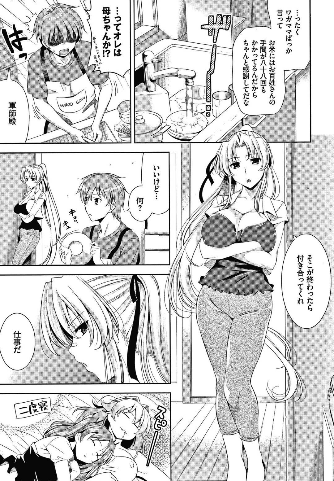 【エロ漫画】ひょんな事から劉備と名乗る巨乳娘とその仲間たちと同棲する事になった主人公。ある日クールで無口な関羽と出かける事になった彼だが、目的地はラブホテルのようで、強引に彼女に連れられるがままにセックスすることに。