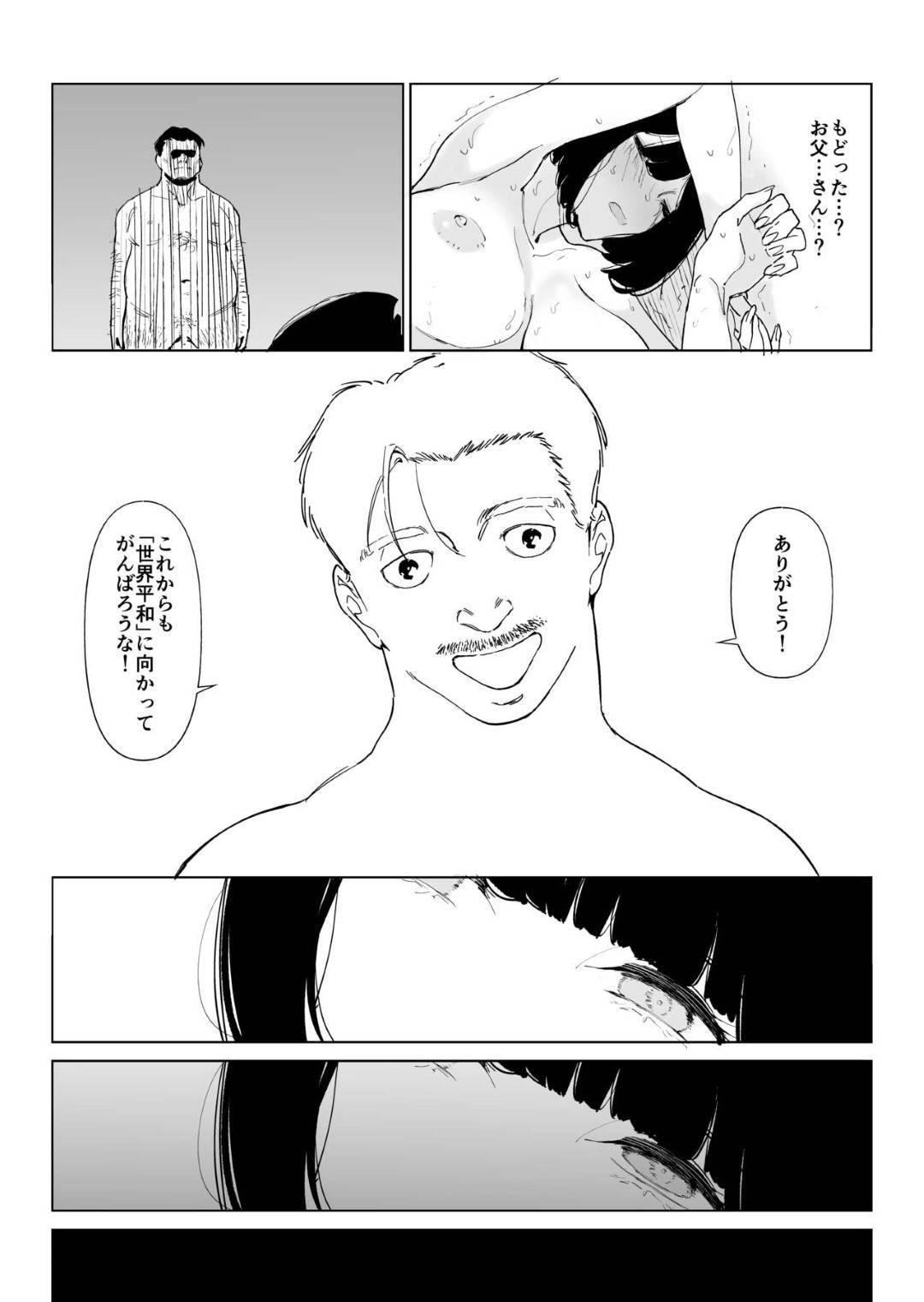 【エロ漫画】事故が原因で頭がおかしくなってしまった養父。今まで実の娘同様に可愛がっていた義理の娘の巨乳JKに欲情するようになり、欲望を抑えきれなくなった彼は彼女を全裸にして強引にクンニや手マンなどエッチな事をしてはレイプまでしてしまう。