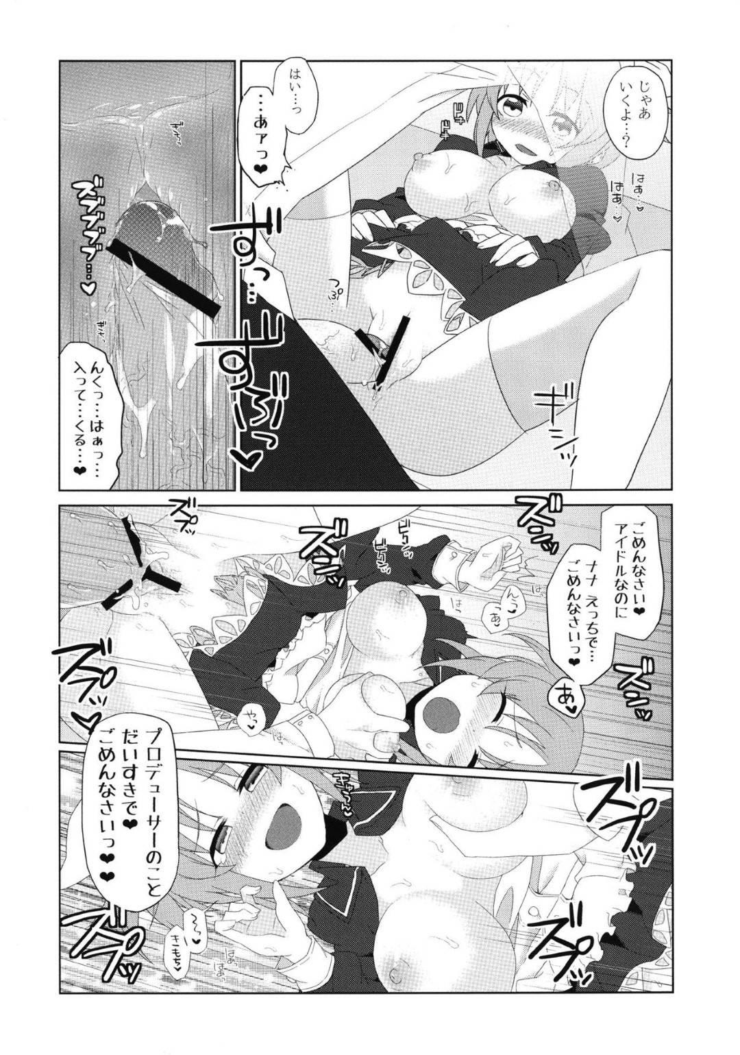 【エロ漫画】プロデューサーと事務所で二人きりになったアイドルの菜々。メイド服姿の彼女は彼のことにご奉仕マッサージしようと迫るが、彼のチンポの事に興味津々のようでパイズリやフェラなどエッチな展開へと発展する。