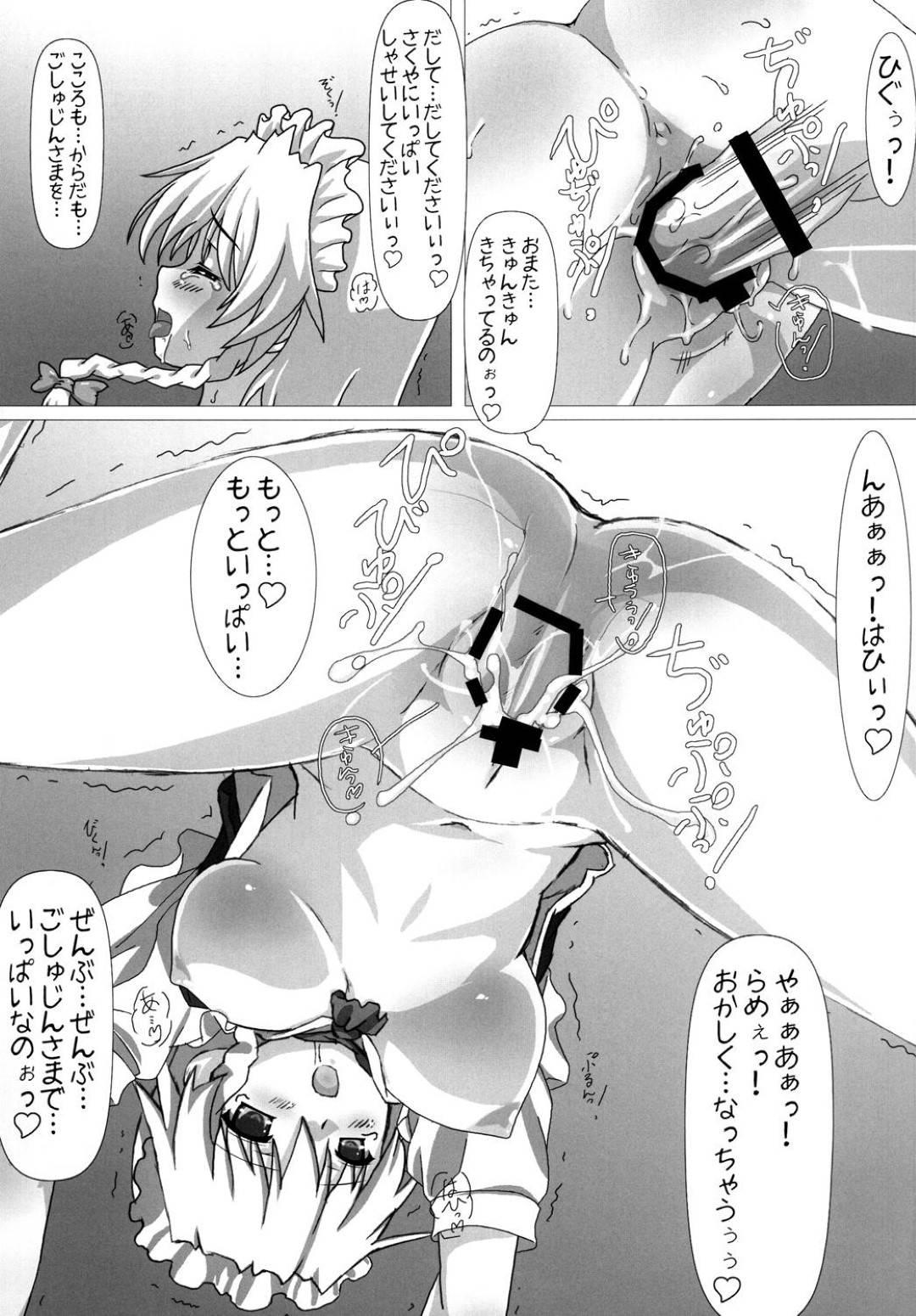 【エロ漫画】メイドとしてご主人さまの性処理を請け負うメイドの咲夜。すっかりオマンコが濡れ濡れ状態になった彼女は彼に挿入をおねだりし、正常位やバック、騎乗位など様々な体位で挿入されては中出しされてアクメ絶頂しまくる!