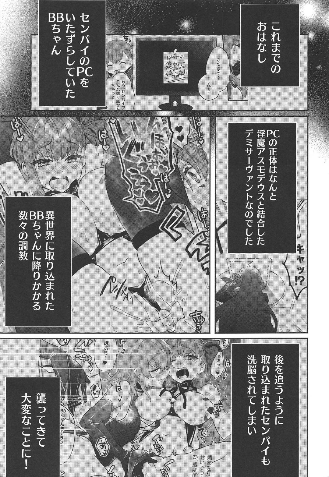 【エロ漫画】異世界に取り込まれてしまいセンパイからエッチな調教を受ける事となったBB。触手で全身を拘束されてしまった彼女はセンパイにレズエッチを求められ、触手で責められたり、具合わせされたりとひたすらエッチな調教を受ける。