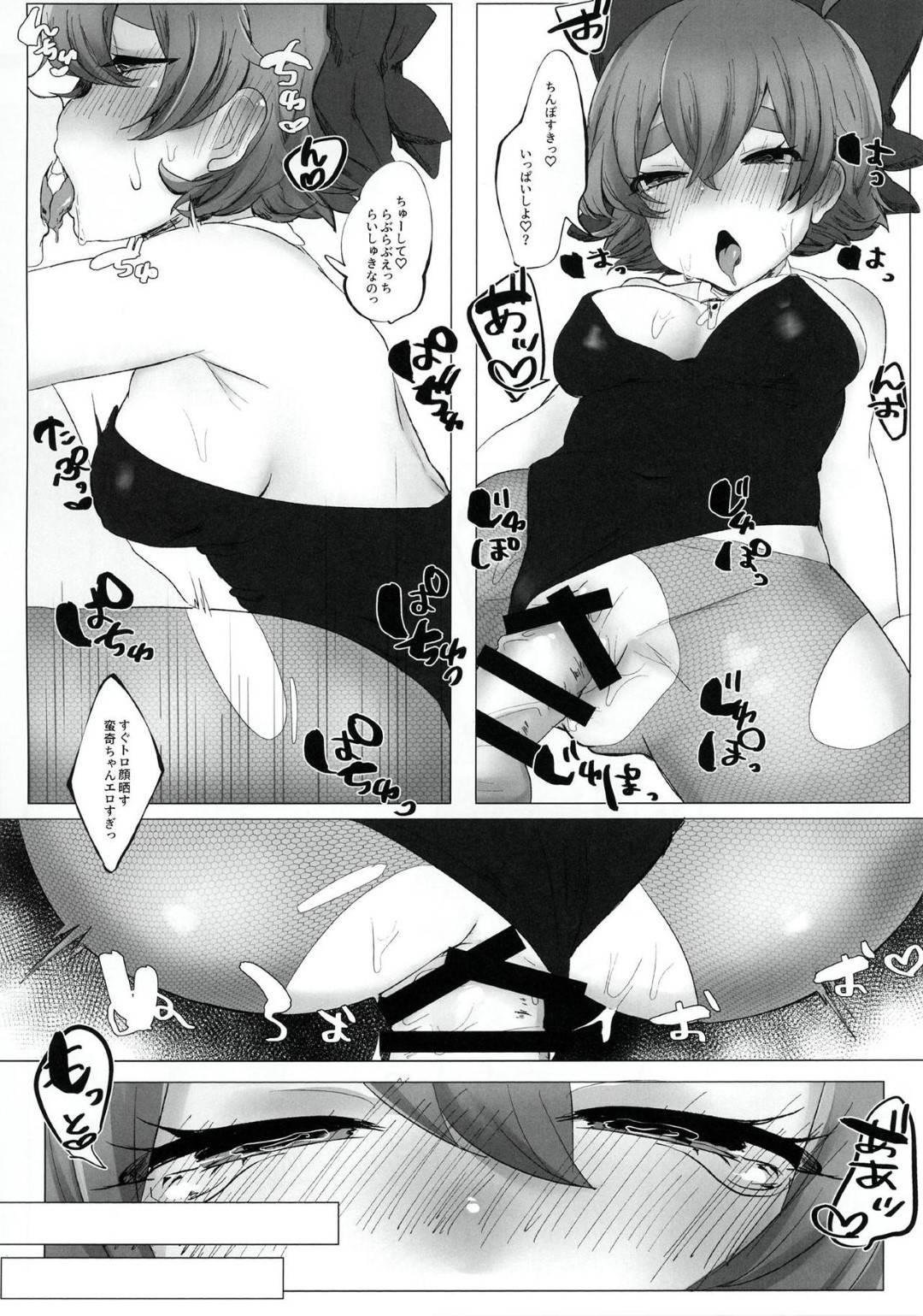 【エロ漫画】男に催眠をかけられて従順な恋人にさせられてしまった生意気妖怪娘。すっかり従順になった彼女は自ら尻を突き出して挿入をおねだりする淫乱雌豚へと変貌する!