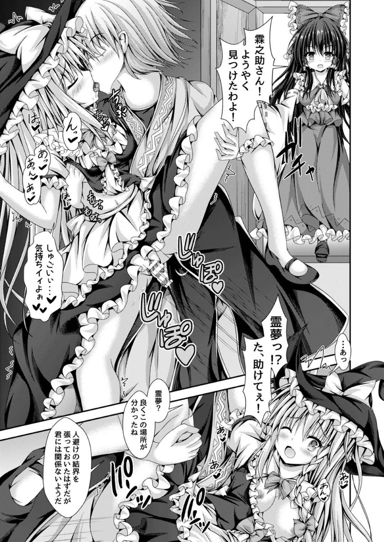 【エロ漫画】霊夢の身体へと憑依し、霊夢として生活する事になった主人公。彼女の身体を好き放題に堪能しようとオナニーしまくったり、ふたなりな少女とセックスしたりとエッチな事をしまくる。