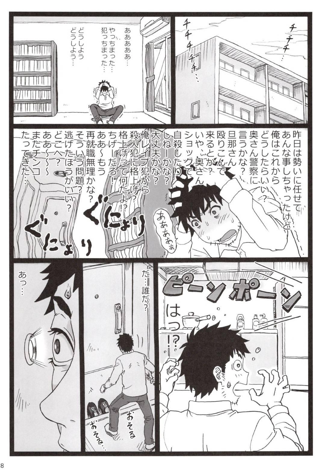 【エロ漫画】あるきっかけから女を魅了する力を手に入れた主人公。この能力のおかげで隣に住んでいる人妻を欲情させてびしょ濡れ状態にさせた彼は昼間からそのまま不倫セックスしてしまう!