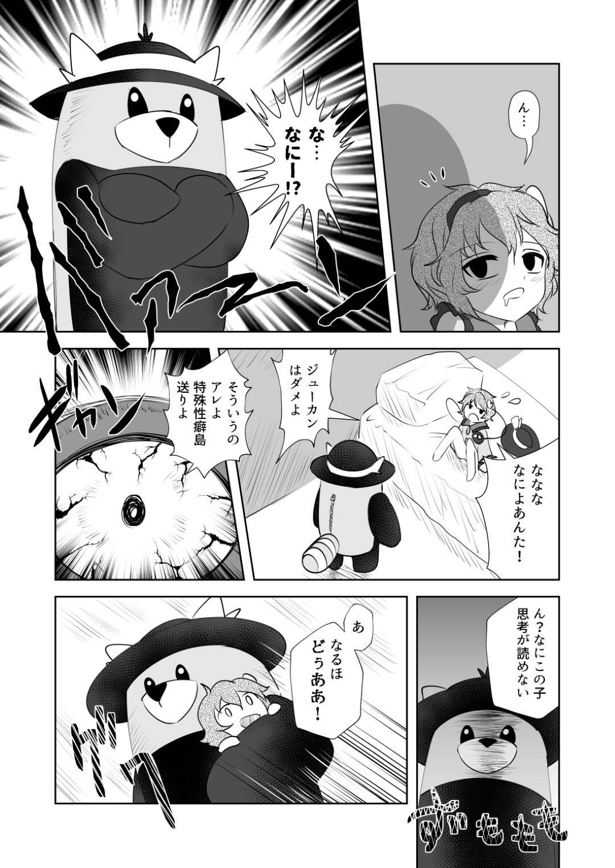 【エロ漫画】こいしの部屋に忍び込んではこいしの匂いでオナニーに更ける事が日課となってしまったさとり。普通にオナニーするだけで物足りない彼女は触手を全身に這わせて触手オナニーでイキまくる。