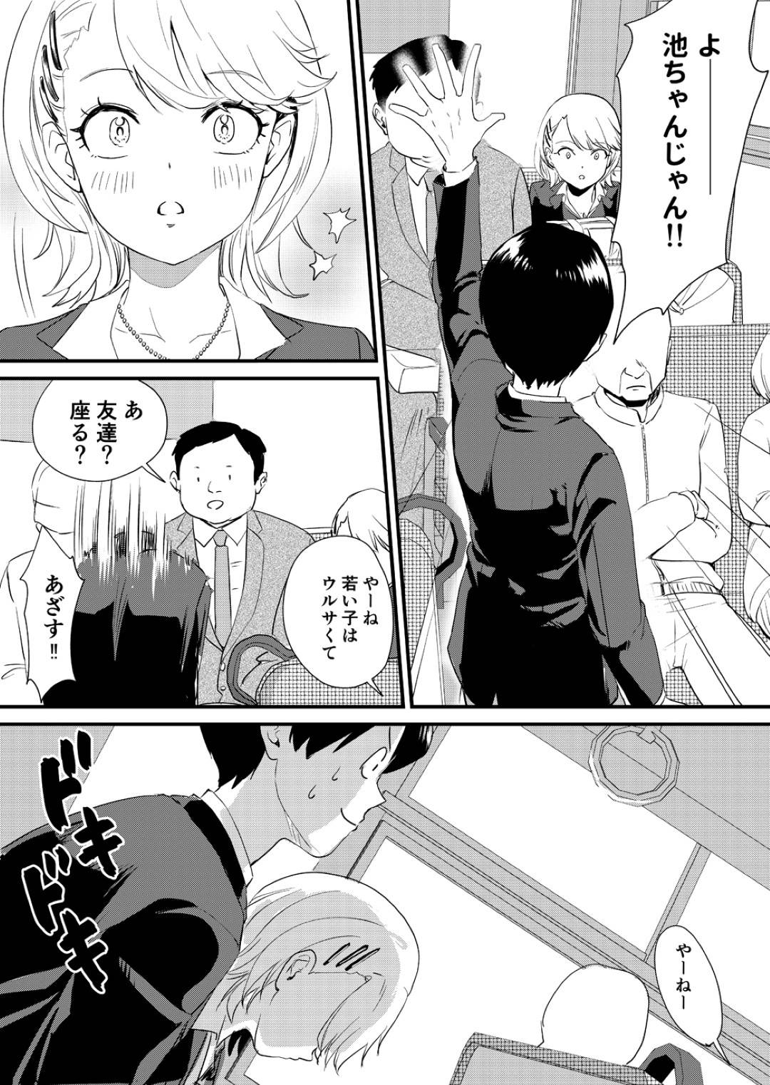 【エロ漫画】バスで同級生のギャルJKがオナニーをしていたのを目撃してしまった主人公。その事がきっかけで二人はバスでこっそりエッチな事をする展開になり、彼女に手マンしながらフェラさせて大量ぶっかけ射精してしまう。