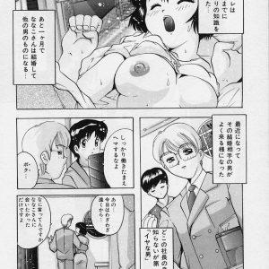 【エロ漫画】他の男と結婚することになった幼馴染の清楚娘にエッチな事を教える事になった主人公。彼女に頼まれた彼は断る事もできず、結婚するまでの一ヶ月の間、女にするように彼女とセックスしまくる。