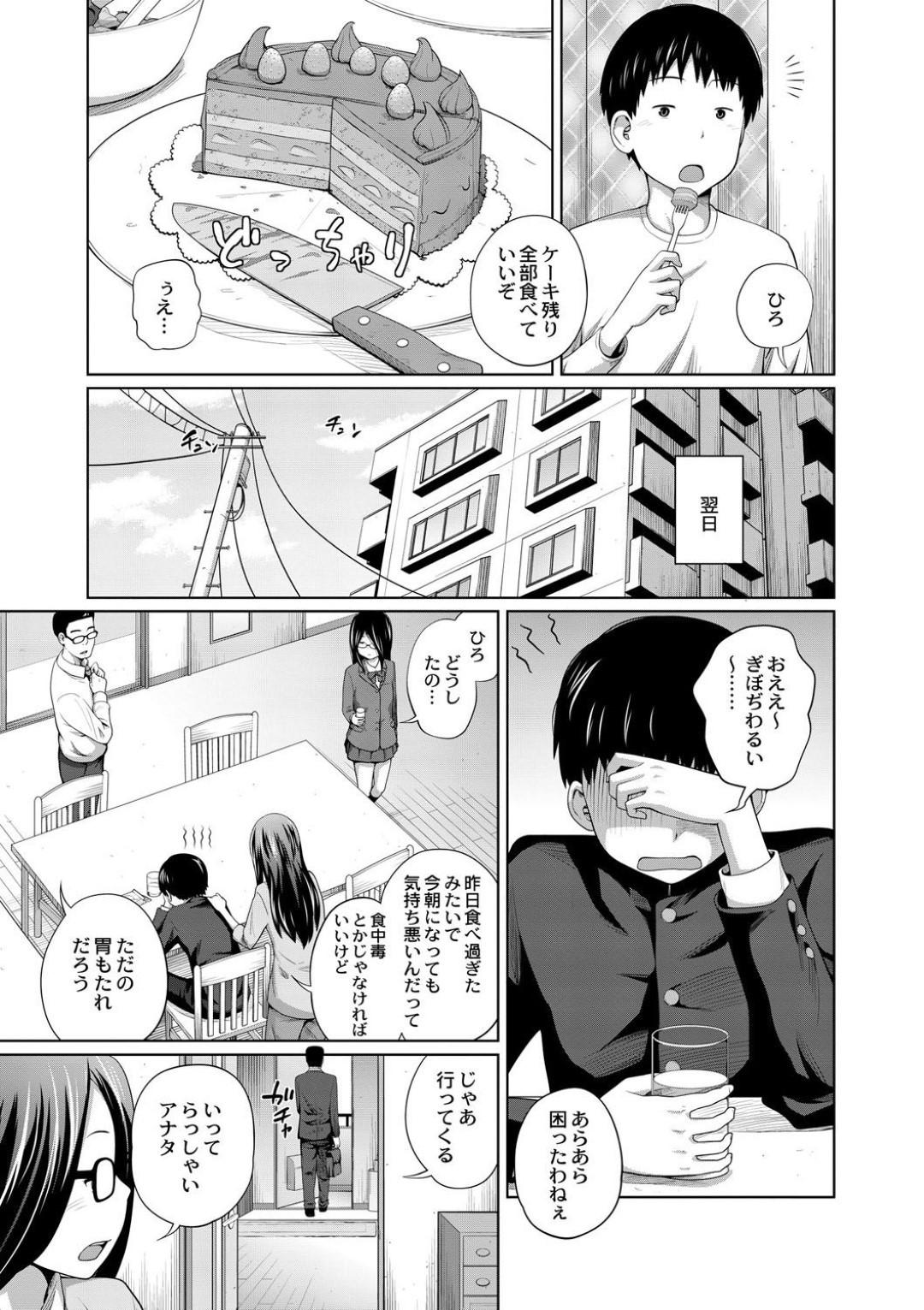 【エロ漫画】体調不良でベッドで寝ている弟を気持ちよくさせようと試みる清楚系JKな姉。いきなり姉に手コキされて戸惑う彼だったが、抗うことはできずそのままされるがままにフェラまでされて近親相姦へと発展する。