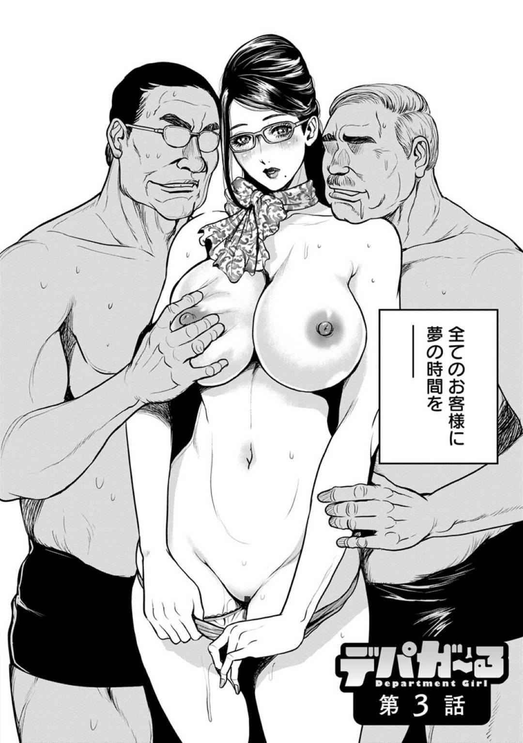 【エロ漫画】百貨店で女性の買い物を待っている男性客にエッチなサービスを行う巨乳ムチムチ従業員。会員専用スペースへと二人の客を案内した彼女は二人に乳首舐めをさせたり、クンニさせたり、フェラやパイズリしたりとやりたい放題にご奉仕しまくる!