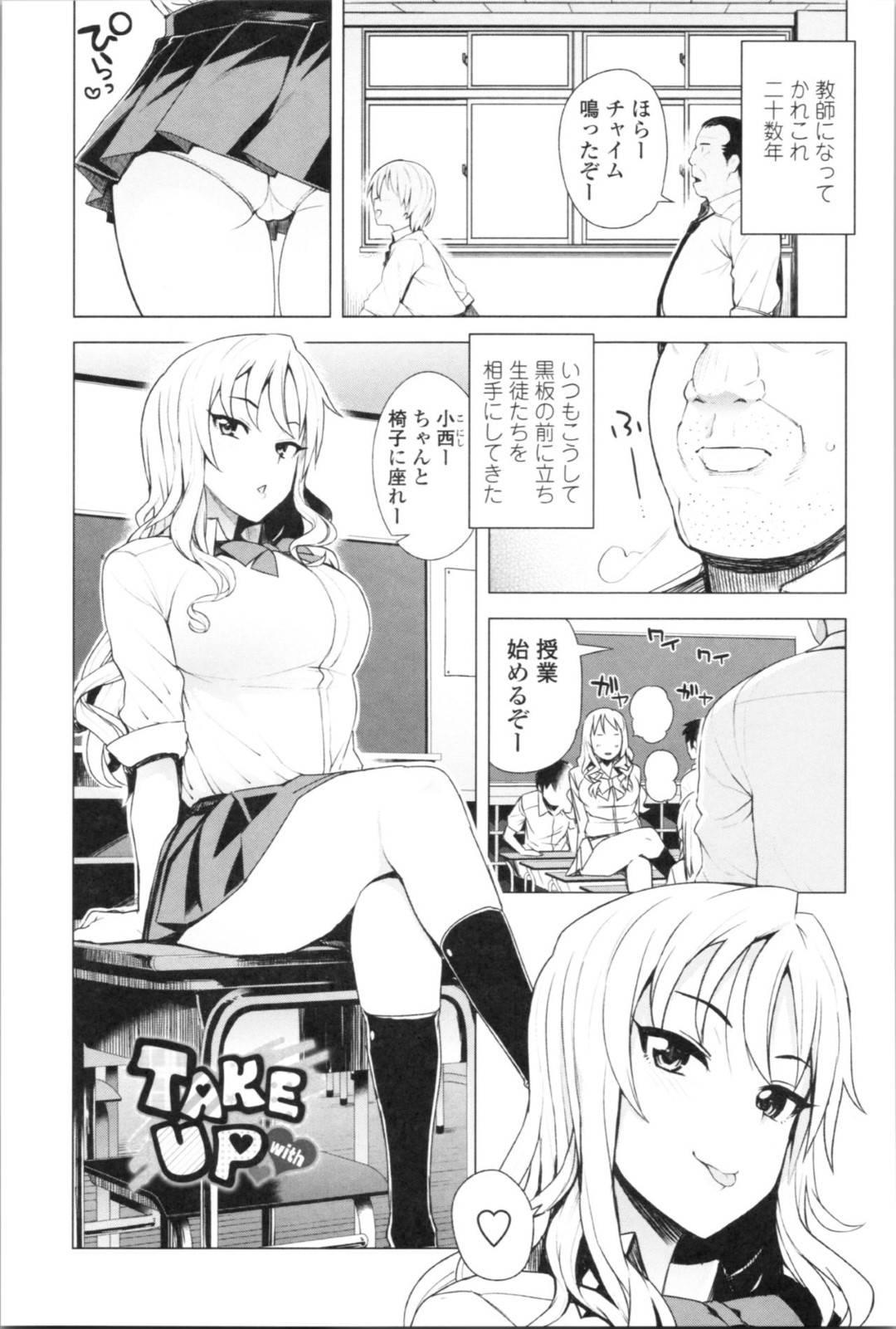 【エロ漫画】担任のおじさん教師と半同居するようになったギャルJK。淫乱な彼女は彼の事にエッチな事を誘惑するようになり、理性がぶっ飛んだ彼は顔面騎乗されたり、フェラされては大量射精したり、更にはセックスしたりと彼女とヤりまくる!