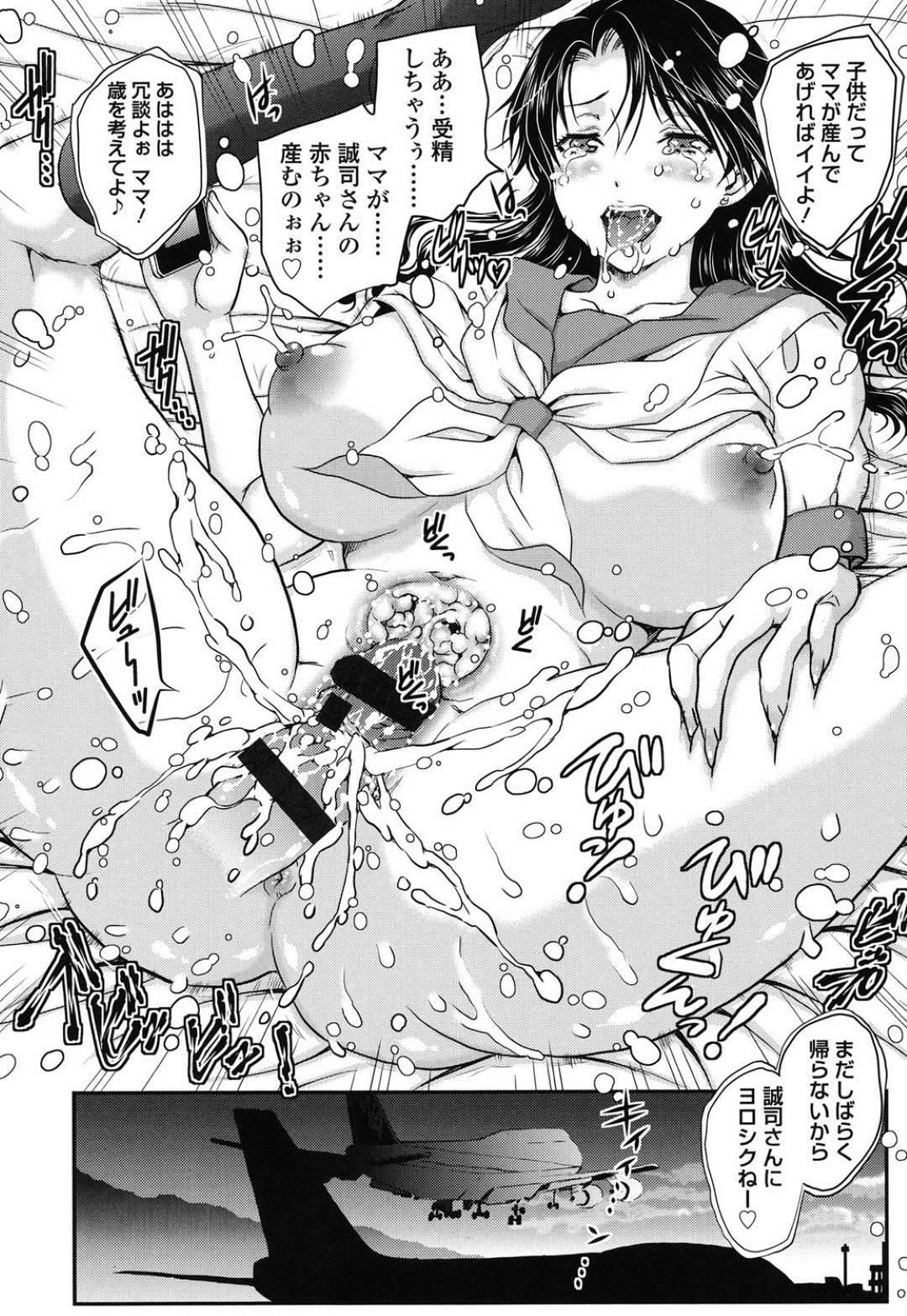 【エロ漫画】娘の婚約者である主人公とセックスする関係となったムチムチ巨乳義母。彼のデカマラにすっかりハマった彼女は旦那に電話をかけながら彼にガン突きされる不倫セックスでアクメ絶頂しまくる!