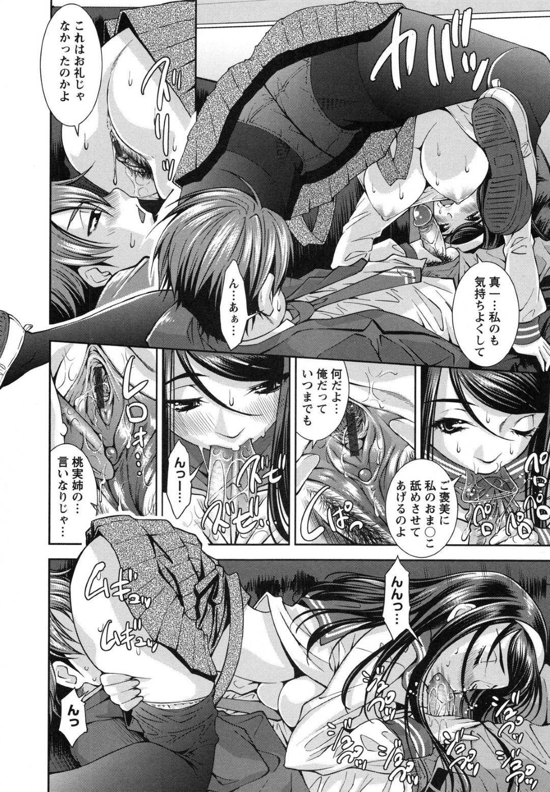 【エロ漫画】生徒会室で幼馴染である清楚系JKの桃実に襲われてしまった主人公。見かけに合わず淫乱な彼女は彼に積極的にディープキスしたり、フェラしては口内射精させたりし、正常位でそのまま生挿入セックスをさせる!