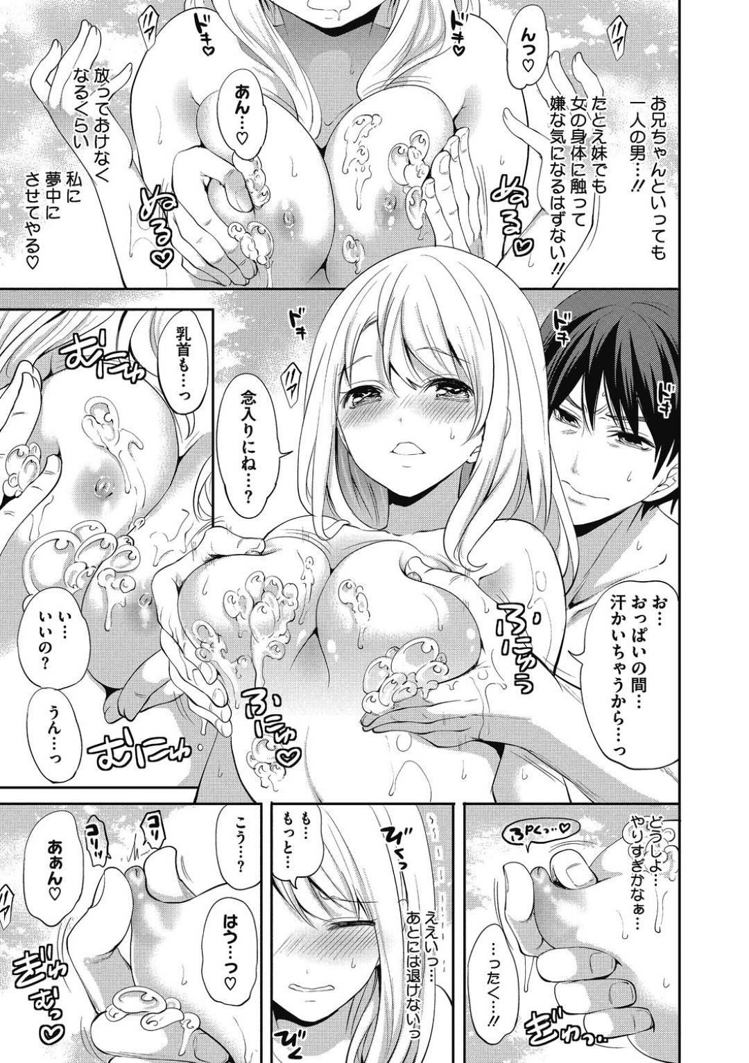 【エロ漫画】兄が風呂に入っているところに乱入してきた巨乳JK妹。彼の事が大好きな彼女は彼に強引に身体を洗わせてエッチな事を誘惑する!次第に誘惑に負けた彼は実の妹の乳首を責めたり、手マンするようになり、流れで近親相姦へと発展する。