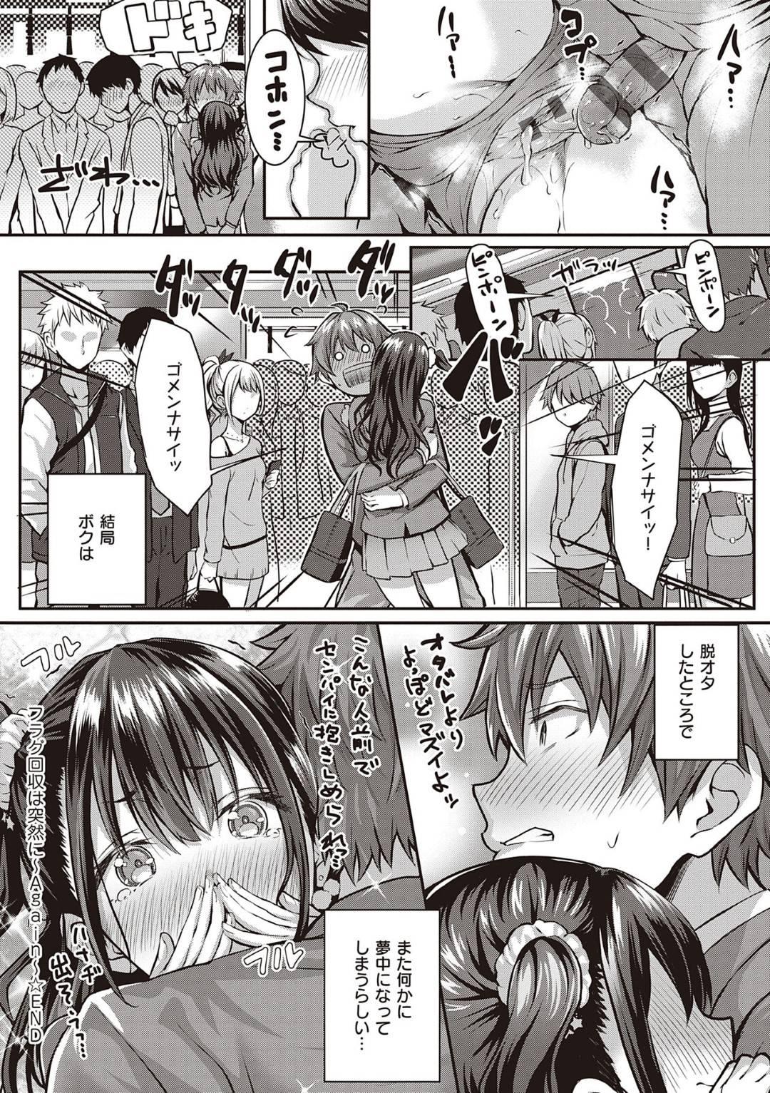 【エロ漫画】先輩男子と付き合うようになった清楚系巨乳JK。通学で2人で満員電車に乗り、車内で密着状態になって興奮したあまりに勃起した彼を見かねた彼女は、こっそりと彼にフェラ抜きしてしまう!