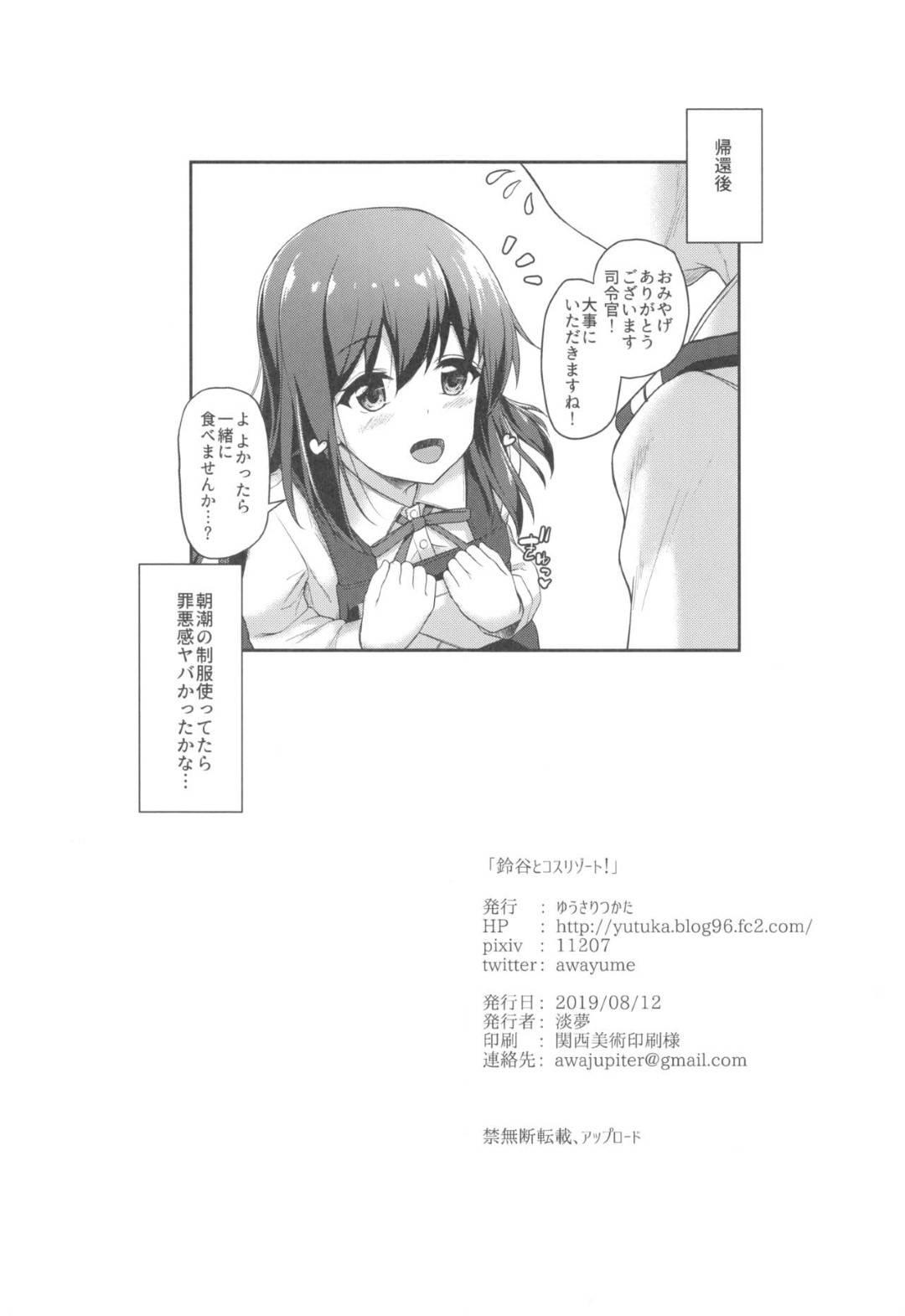 【エロ漫画】彼氏である提督とリゾートホテルへ訪れた鈴谷。彼の事を喜ばせようとコスプレ姿になって彼の事を誘惑した彼女は69の体勢でクンニさせながらフェラをして口内射精ご奉仕し、更にはそれだけで終わるわけもなく、立ちバックで中出しセックス!