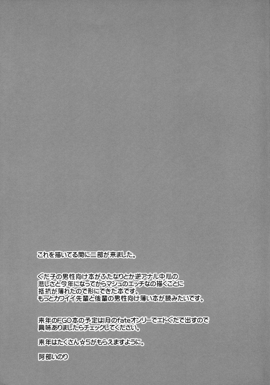 【エロ漫画】カルデラに突如現れた男に催眠をかけられてしまい、従順にさせられた立香とマシュ。2人は彼のチンポをご奉仕するようにダブルフェラし、更には正常位や騎乗位で中出しセックスまでしてしまう!