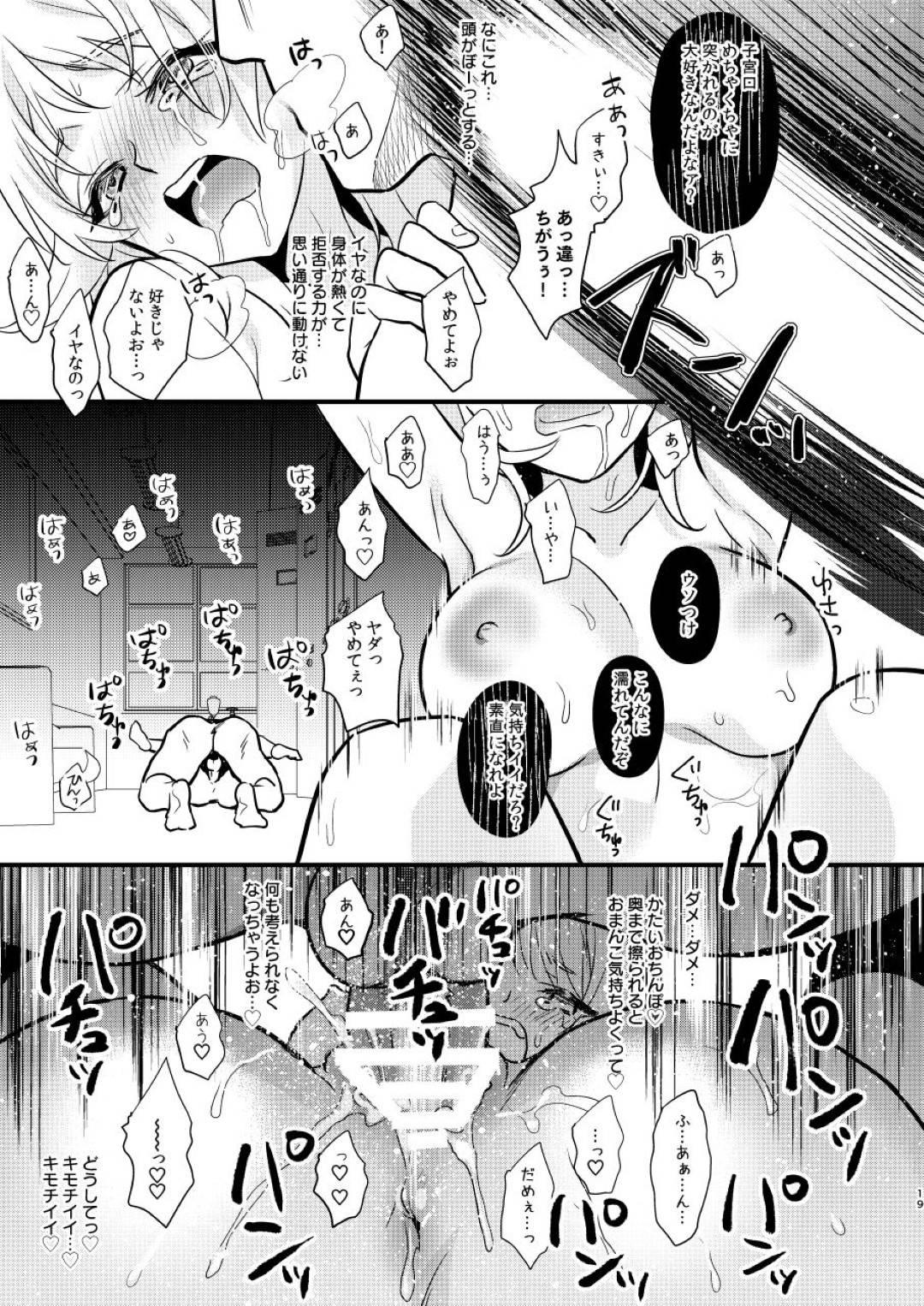 【エロ漫画】学校の先輩に2人きりの部室で催眠をかけられてしまったアイドルのめぐる。催眠で従順になった彼女は彼にされるがままに乳首責めされたり、クンニされたりと好き放題に全身を責められた上、処女を奪われてしまう!