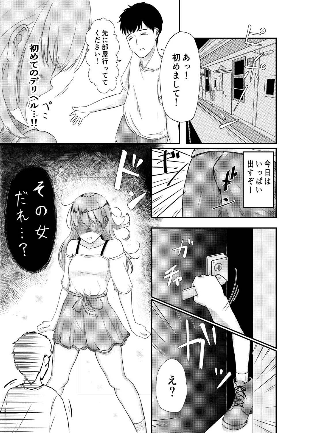 【エロ漫画】幼馴染の主人公がデリヘルを利用している事を知ってしまった幼馴染の巨乳お姉さん。そんな彼の行動に妬いた彼女はそのまま勢いでエッチを迫ってイチャラブセックスする!