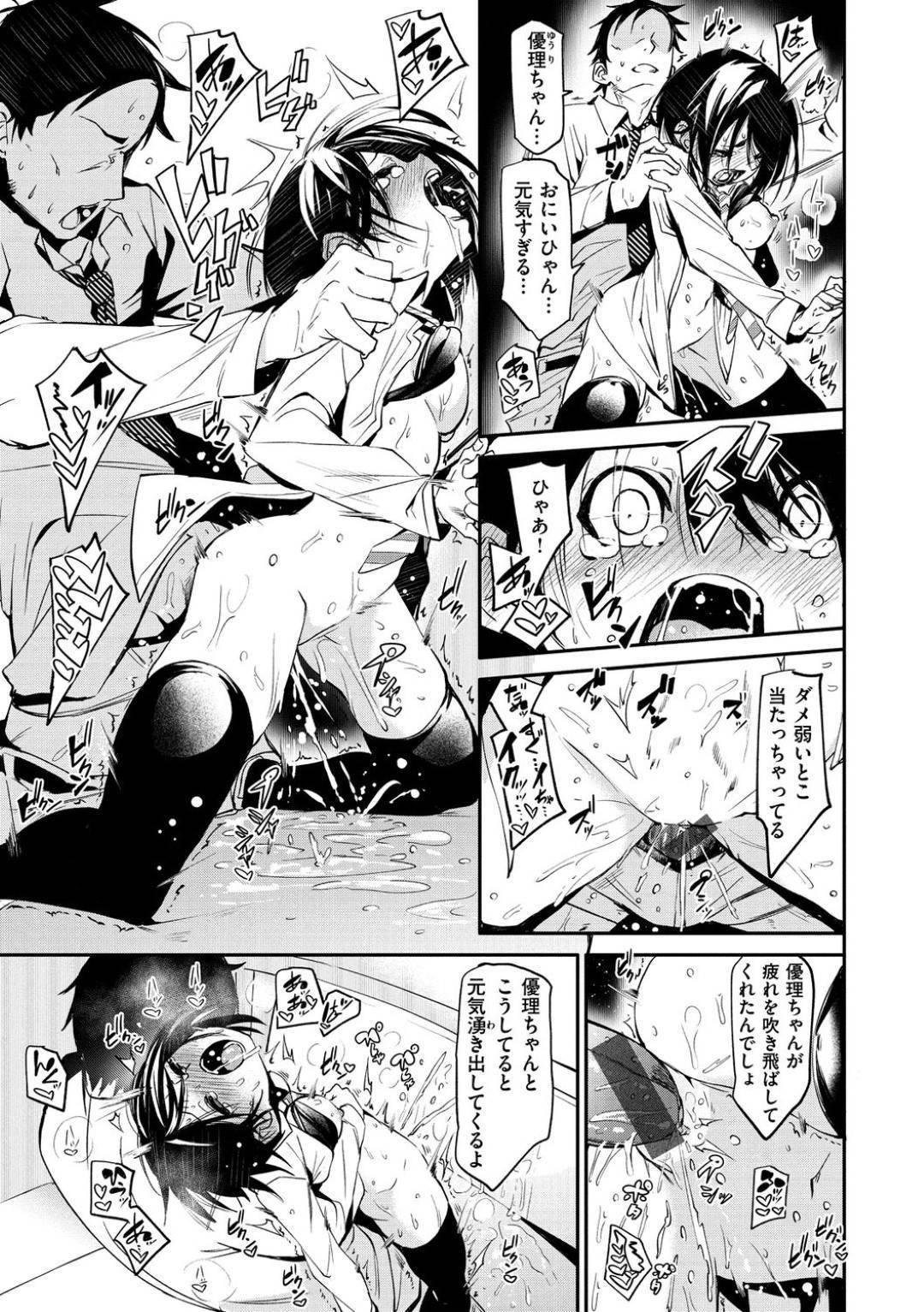 【エロ漫画】ひょんな事がきっかけで駅で偶然知り合った冴えない男と毎日のように通勤通学するようになった貧乳小悪魔JK。徐々に打ち解けるようになった彼女は満員電車で彼のとこを誘惑し、逆痴漢プレイをするように!