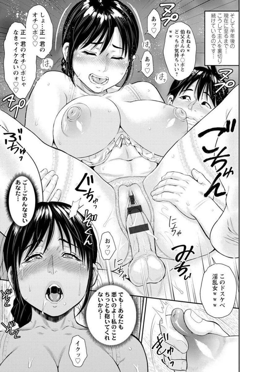 【エロ漫画】大学進学した親戚の青年を居候させる事となったムチムチ人妻。一緒に生活するにつれ、彼がいやらしい目で見ていることに気づいた彼女はその事を咎めるが、彼の想いは本気のようで、彼に流されるように不倫セックスしてしまう!