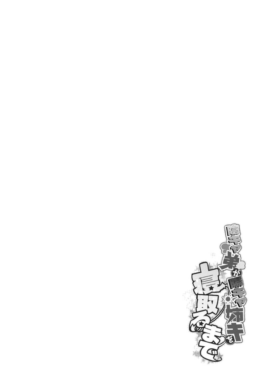 【エロ漫画】根暗な弟にエッチな事を教える事となってしまった巨乳姉。彼氏がいるにも関わらず、彼女は強引な弟に断る事ができず、ディープキスされたり乳首責めされたり、手マンされたりと全身を愛撫される事となってしまう!