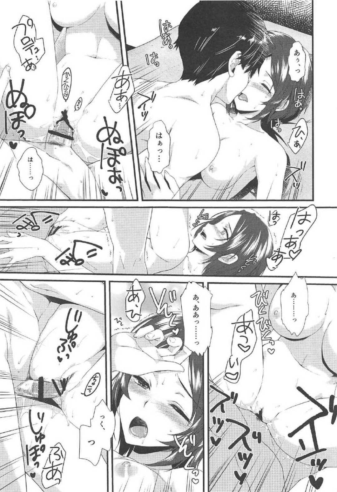 【エロ漫画】プロデューサーとおうちデートでエッチな展開となってしまったアイドルの奏。彼から求められてすっかりその気になった彼女はディープキスしたり、ご奉仕するように手コキやフェラなどをしてイチャラブセックスする!