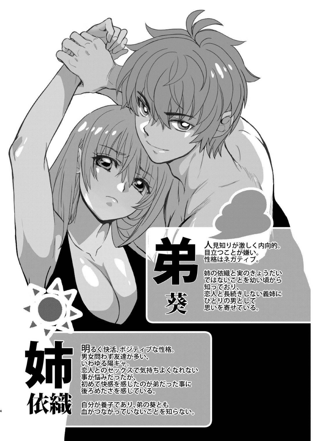 【エロ漫画】彼氏がいるにも関わらず根暗な弟と一線を越えてしまった巨乳姉。そんな弟とビーチに訪れた姉だったが、ビキニ姿を彼に欲情されてしまいシャワー室へと連れ込まれてまたまた近親相姦してしまう!