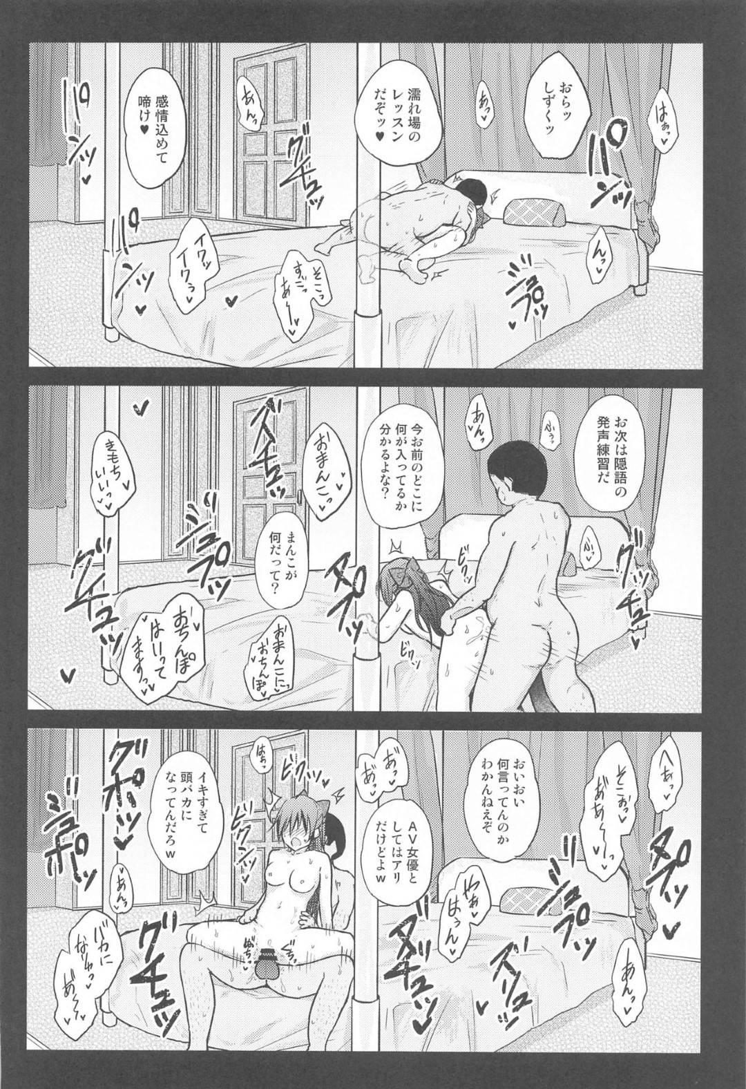 【エロ漫画】屋敷の清掃員のおじさんと秘密の関係になったお嬢様JKのしずく。見かけに反して淫乱な彼女は毎日のようにおじさんとこっそりセックスする!彼の勃起したチンポをご奉仕するようにフェラ抜きした挙げ句、生ハメセックスする!