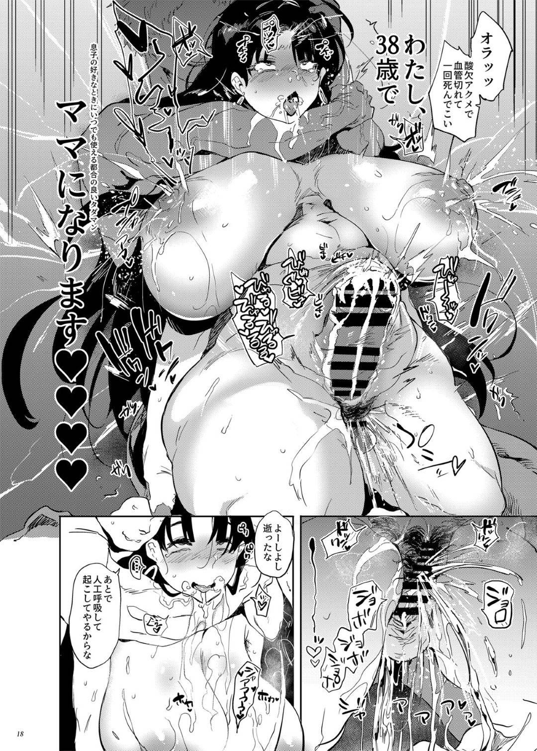 【エロ漫画】彼女に振られた実の息子を慰めようとエッチな事を迫る淫乱ムチムチ母。息子に本気にされて巨根をビンビンに勃起された彼女は貪るようにフェラをして大量に口内射精させる!更にはそれだけでは終わるわけもなくそのまま生ハメセックス!