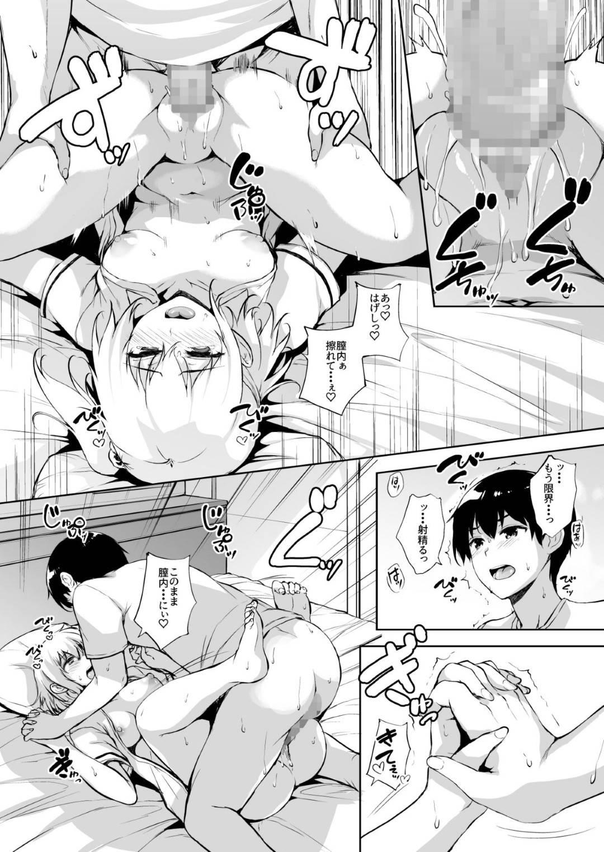 【エロ漫画】少子化が原因で見知らぬ男と施設で子作りセックスする羽目となってしまったツンデレJK。気弱な男子を相手にすることになるが、満更でもない様子で積極的にフェラやパイズリなどのご奉仕する!
