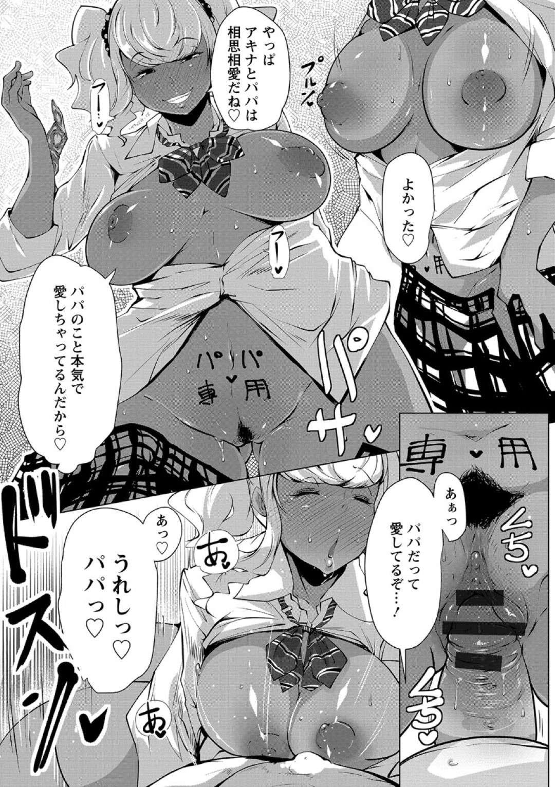 【エロ漫画】知らないおじさんと同棲するようになったムチムチ黒ギャルJK。淫乱な彼女は彼にエッチな事を求めて手コキしたり、アナル舐め、フェラなどご奉仕した挙げ句、中出しセックスする!