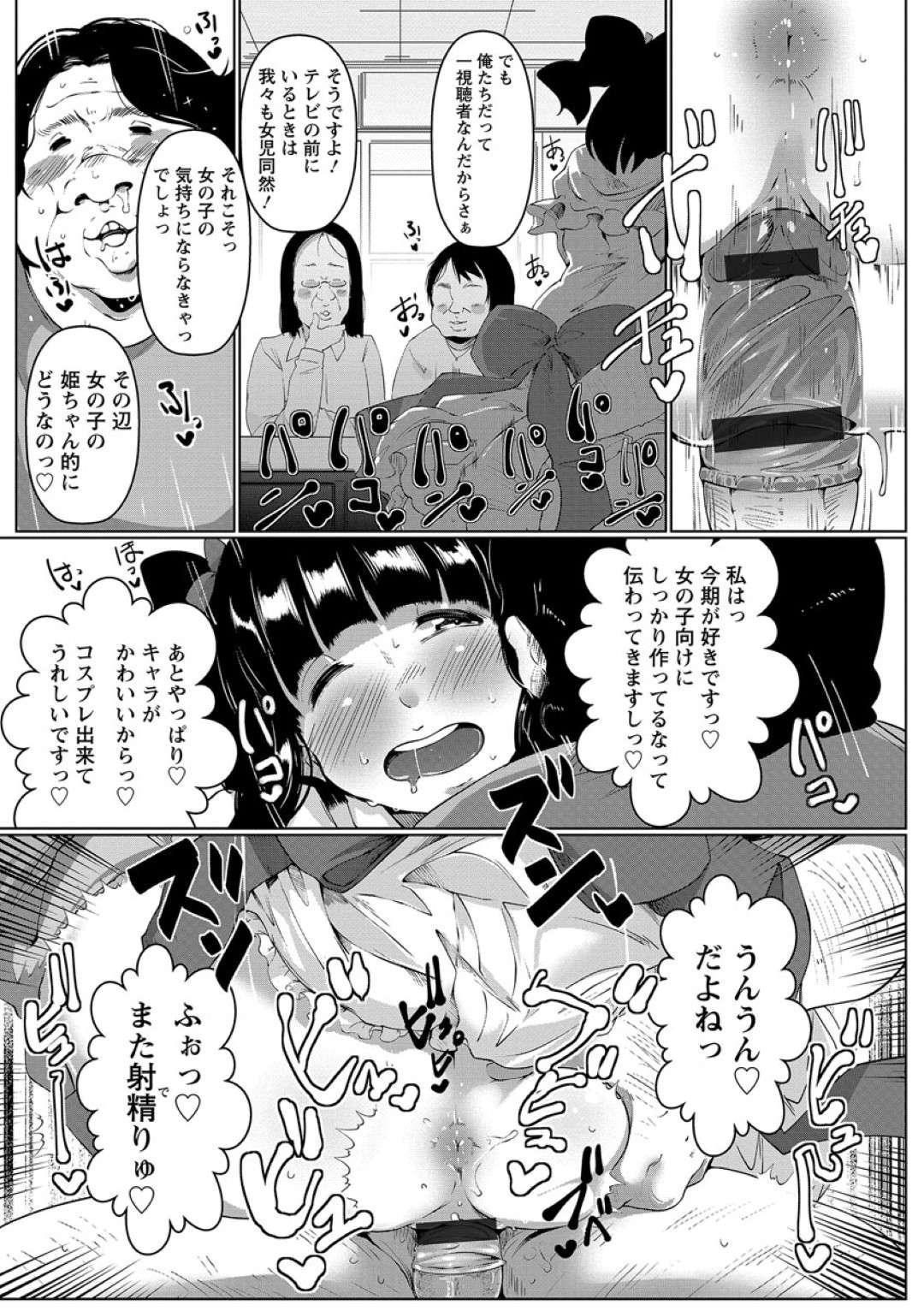 【エロ漫画】うっかりオタクだらけのサークルに入ってしまったムチムチ清楚系JD。オタクたちに欲情されてしまった彼女は断りきれなずにフェラしたり、足コキさせられたりして精子まみれにされる!
