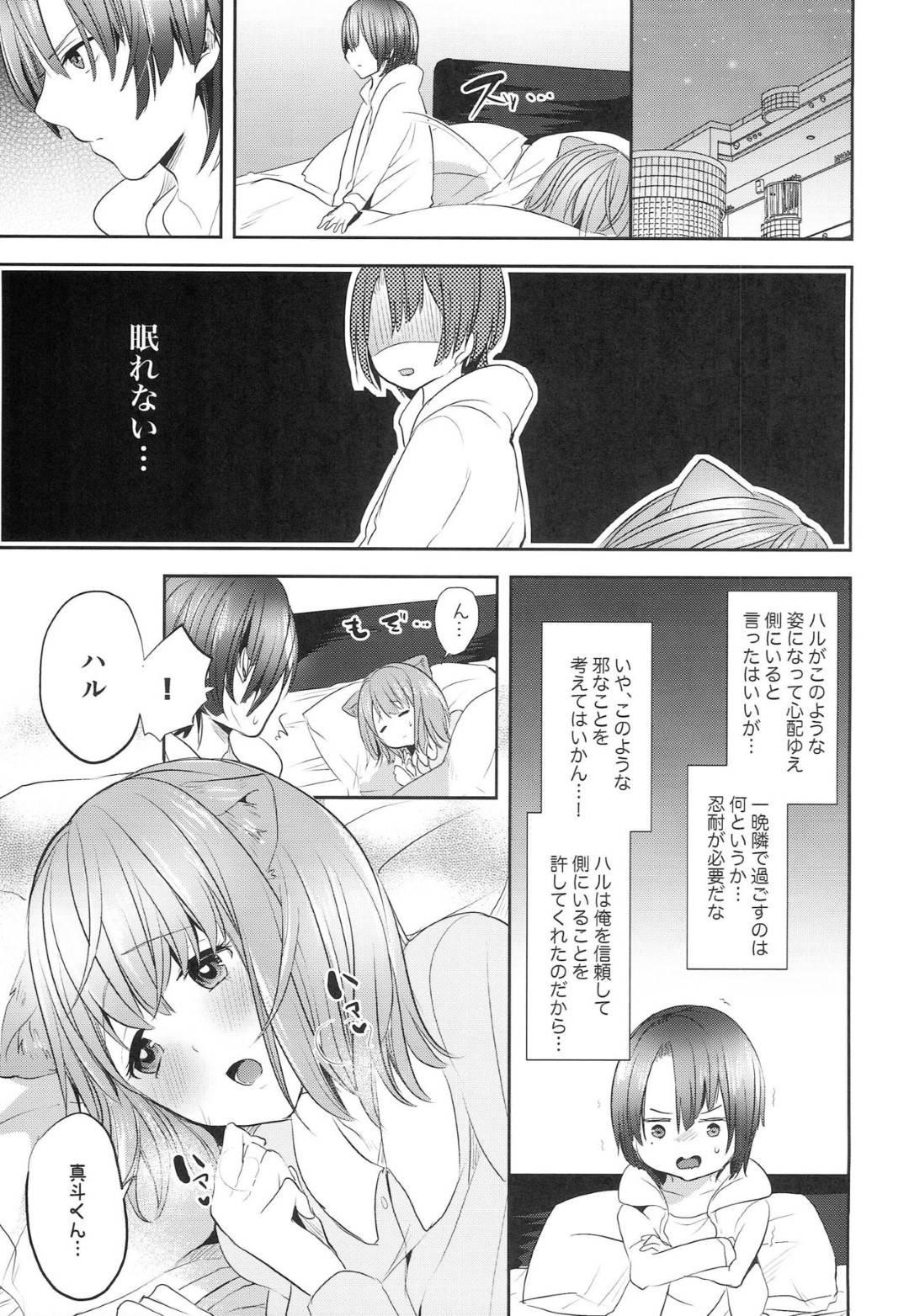 【エロ漫画】猫の身体になった影響で発情を抑えられなくなってしまった春歌。オナニーだけで済まなくなった彼女は寝ている蘭丸に夜這いし、積極的にセックスを求める!